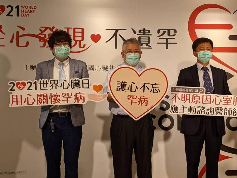 心臟基金會今日舉行「2021年世界心臟日:從心發現、不遺罕」記者會,呼籲心臟罕病...
