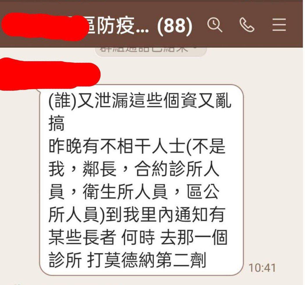 台南市議員陳怡珍接獲里長反映,有非鄰里長、區公所、衛生局或診所相關人員,直接到長...