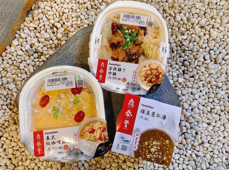 全家便利商店即日起以鼎泰豐「私房豐味」為主題,新推出「泰式紅咖哩雞飯」、「宮保雞...
