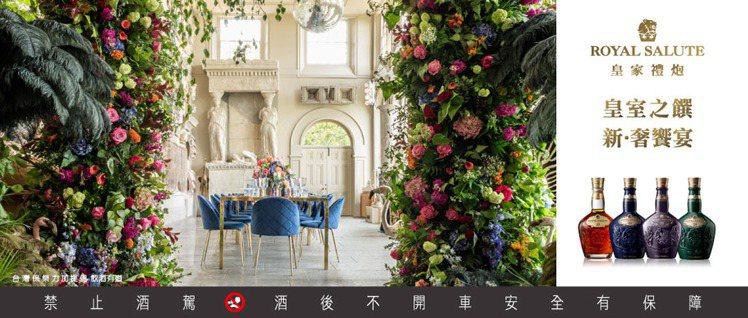「皇室之饌,新‧奢饗宴」六感品酩會,10月將於台北、台中進行期間限定巡迴。圖/保...