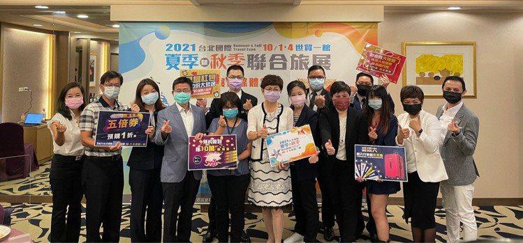 「台北夏季暨秋季旅展」10/1開展。圖/主辦單位提供