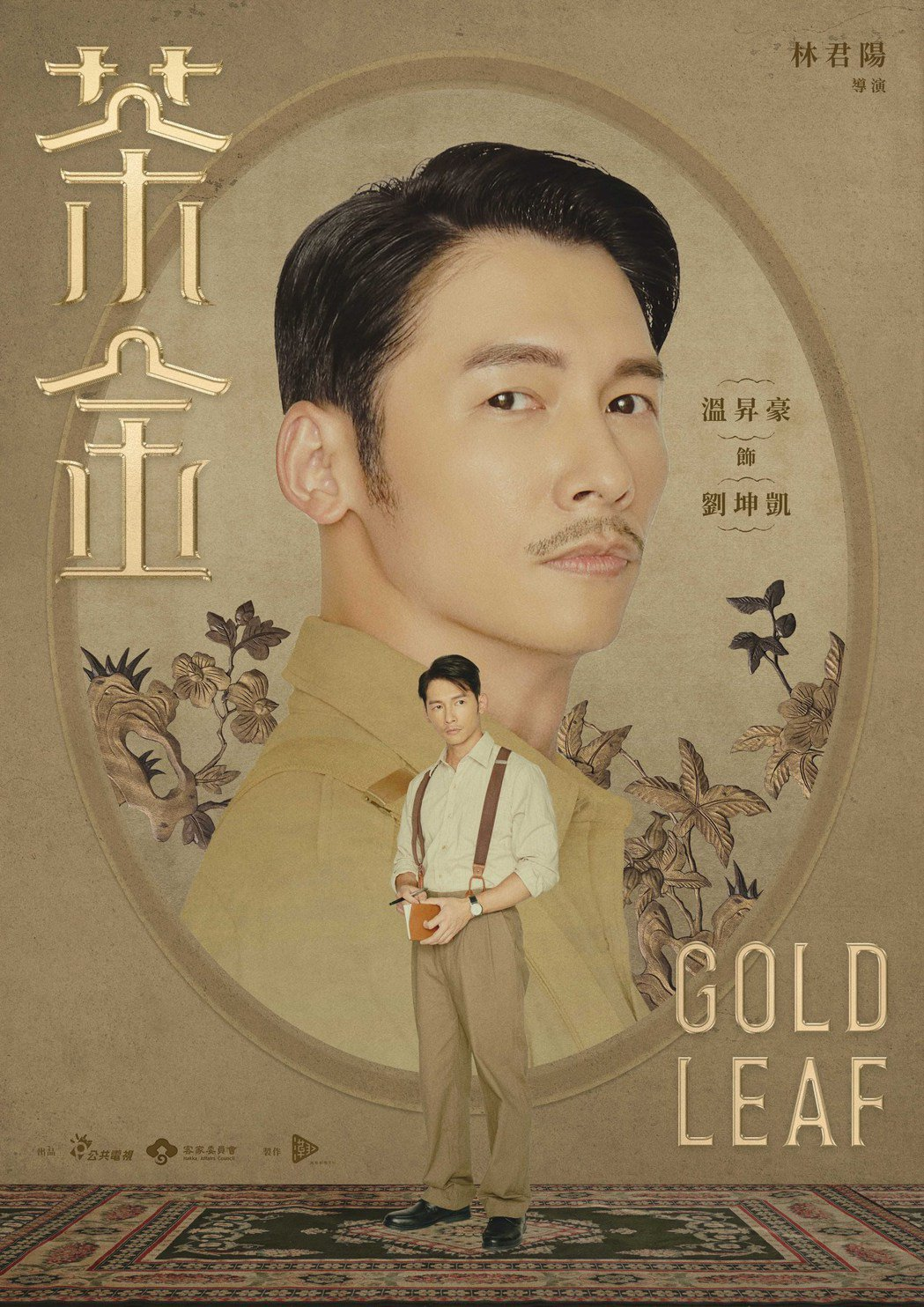 溫昇豪在「茶金」中飾演失意戰俘KK。圖/公視提供