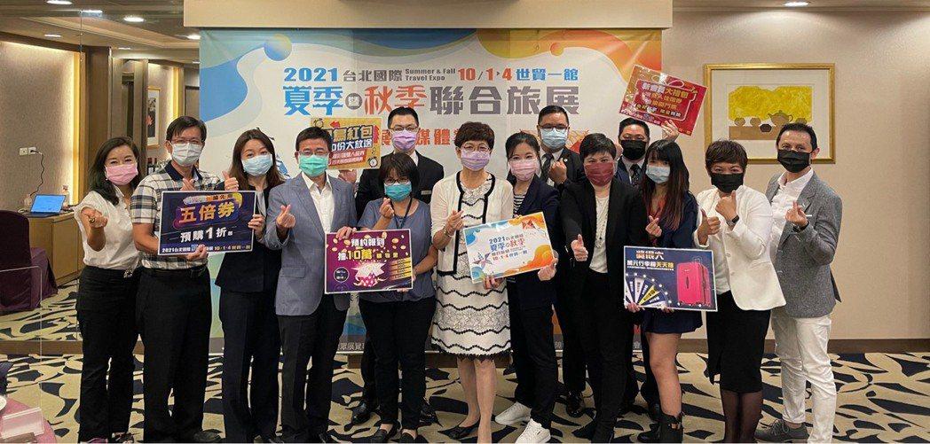 「2021台北夏季暨秋季聯合旅展」將於10月1日至4日在世貿一館登場,這是疫情解...