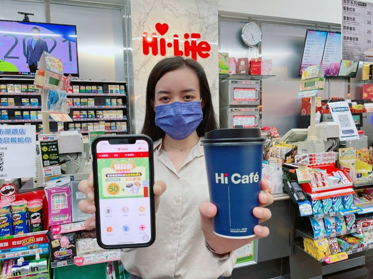 選擇萊爾富領取紙本振興五倍券可享Hi Café指定咖啡買1送1,再加碼送滿額購物...