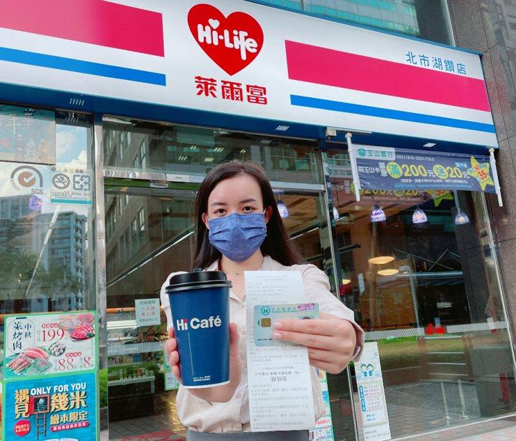 到萊爾富完成數位共同綁定、預訂或領取紙本振興五倍券,可享Hi Café指定咖啡買...