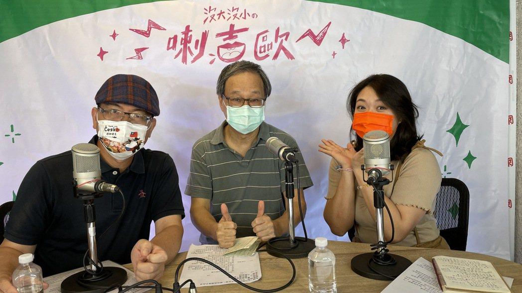 小野(中)日前上Podcast節目「沒大沒小喇吉歐」。圖/「沒大沒小喇吉歐」節目