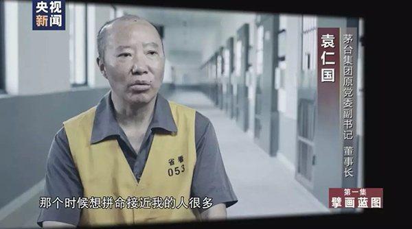 大陸茅台前董事長袁仁國。(取自央視新聞)