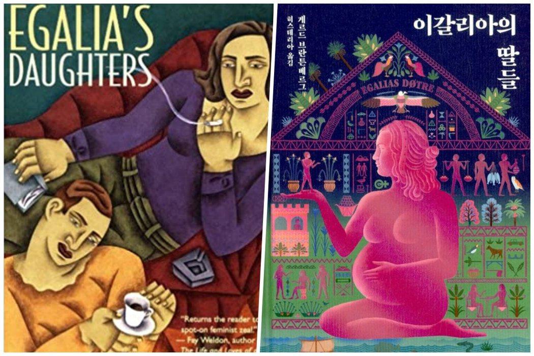 圖左為《伊加利亞》英文版書封、圖右為Hysteria,梨花女大一群研究生創立的女...