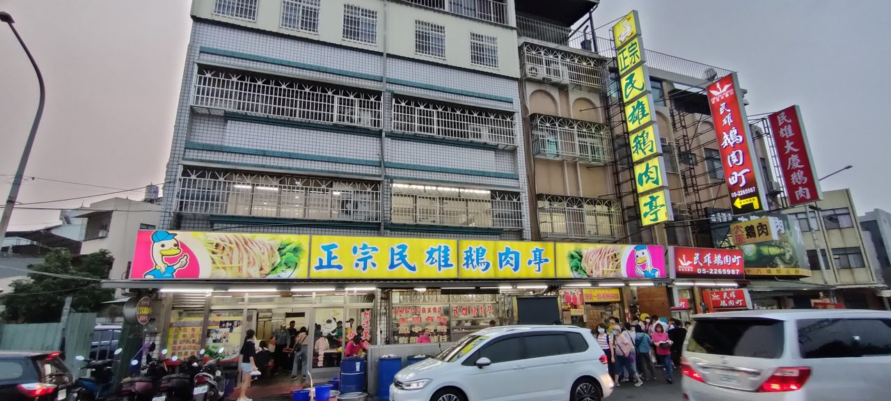 嘉縣民雄車站前的鵝肉一條街,鵝肉店多且各具特色,「鵝肉亭」是街上最大規模餐廳。 ...