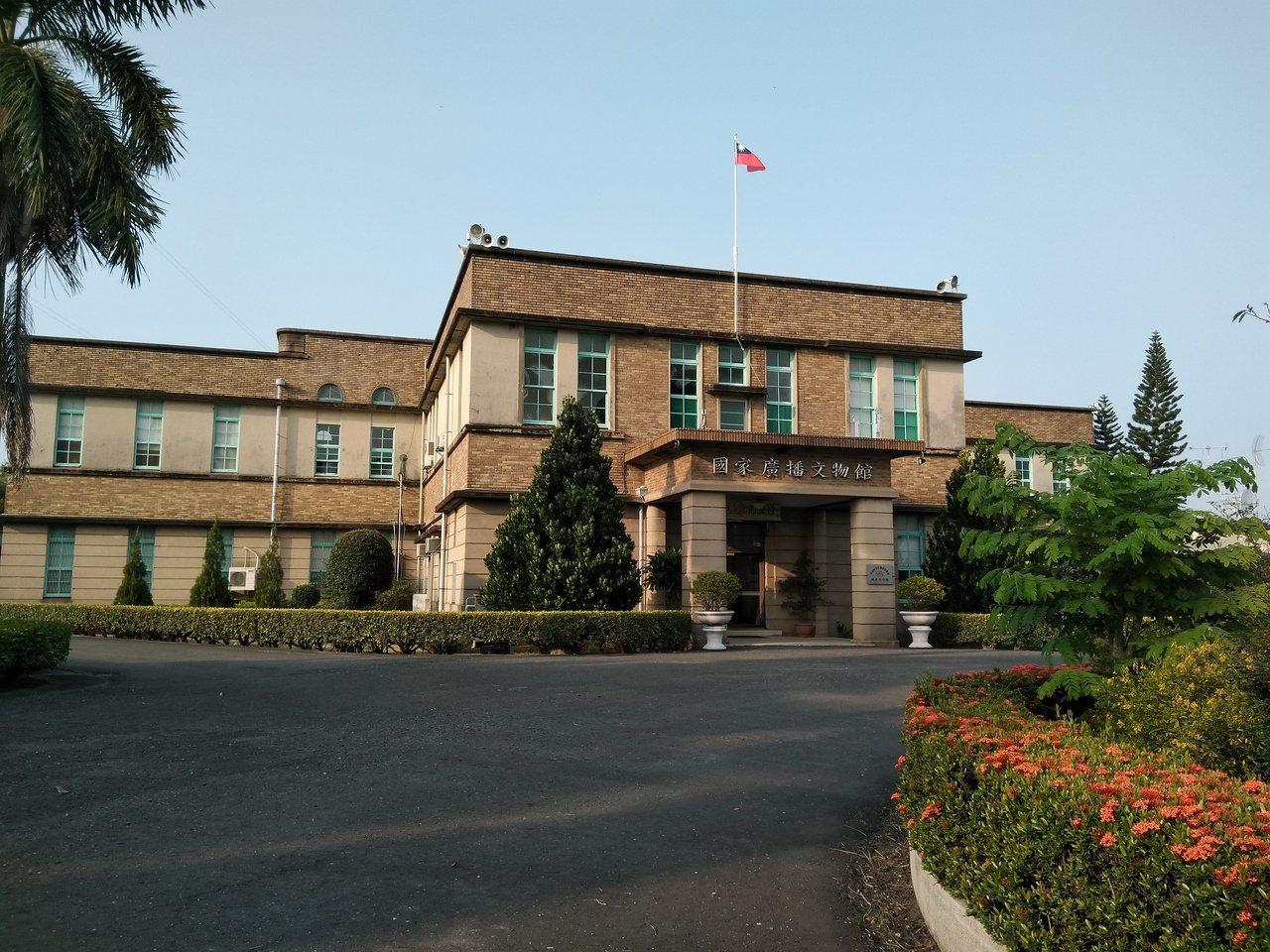 國家廣播文物館,日治時期這裡是「民雄放送所」,二戰時期是日本政治心戰廣播的根據地...
