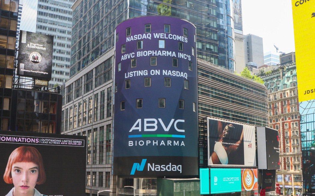 輝景生技醫藥公司 於8月在美國NASDAQ掛牌,股票代號: ABVC。