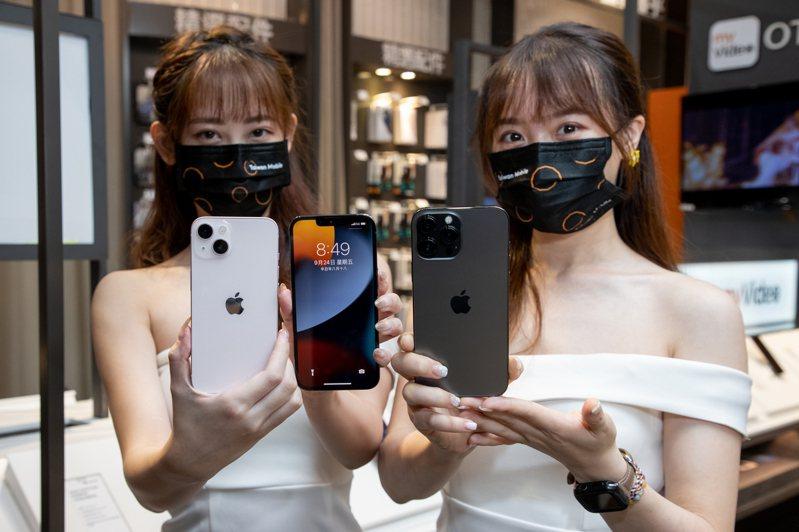 蘋果iPhone 13系列新機今天開賣。記者季相儒/攝影