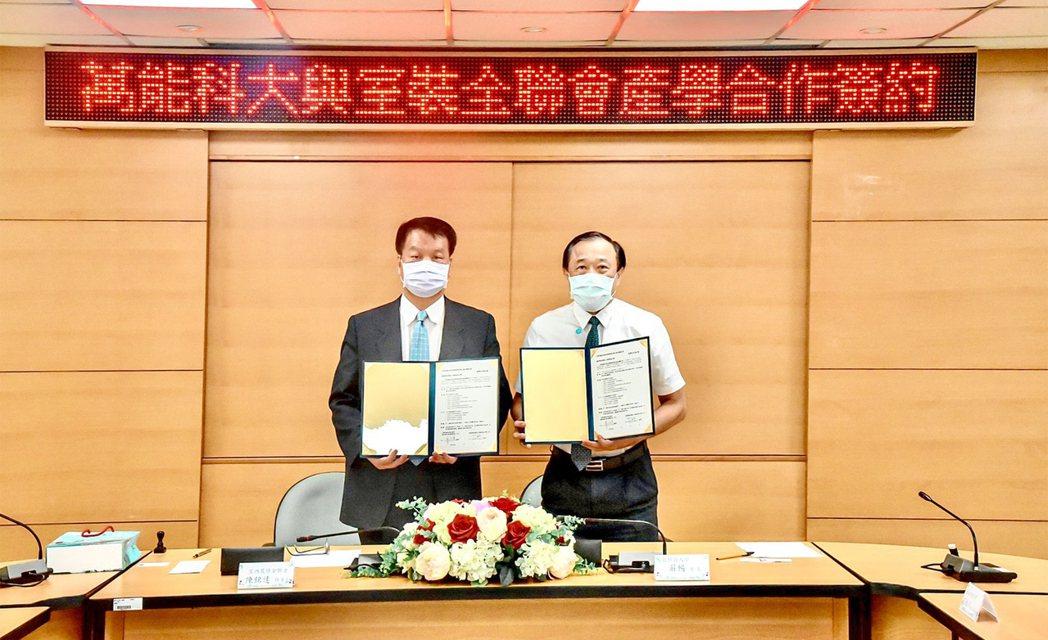 莊暢校長與室內設計全國聯合會陳銘達理事長代表雙方簽署產學合作意向書。 萬能科大/...