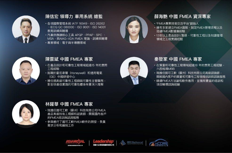 亞洲英皇邀請領導力企管、國可工軟、丞晏信息等多位FMEA資深專家分享AIAG-V...