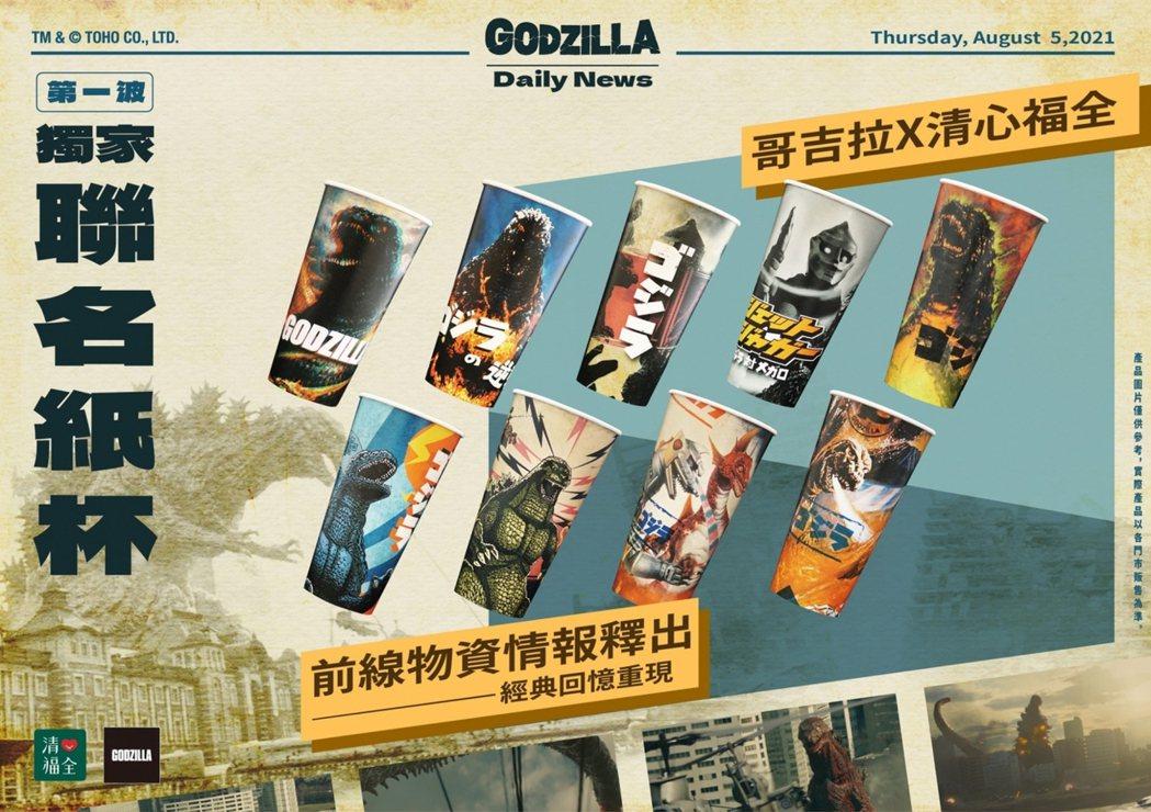 清心與哥吉拉的獨家聯名紙杯,吸引了許多鐵粉蒐藏。圖/清新福全官方臉書