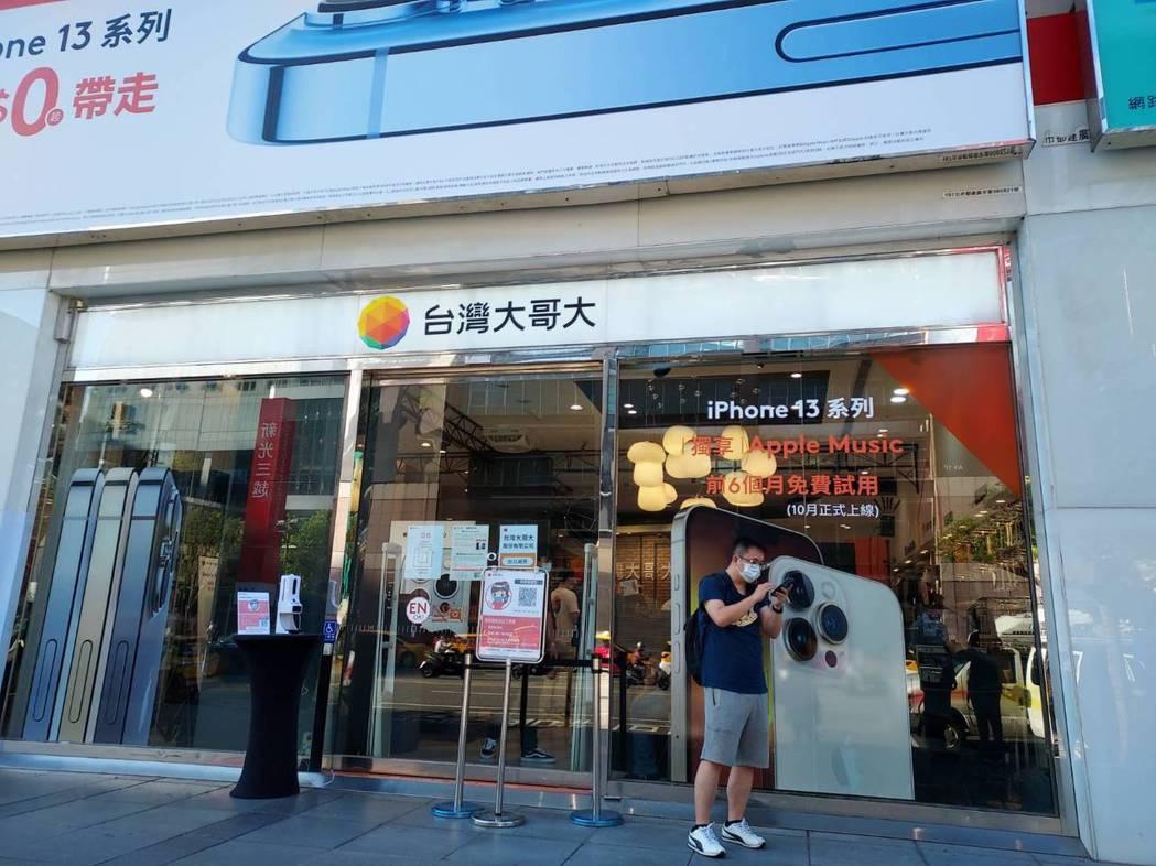 台灣大在全台指定服務據點、網路門市與電商通路將同步開賣iPhone 13系列,今...