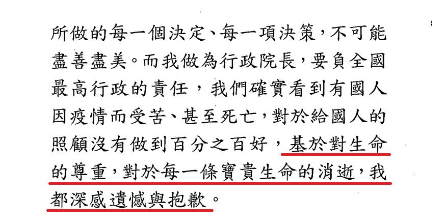 行政院長蘇貞昌今補提國籍航空機組員3+11決策過程專案補充報告,報告中,蘇對因疫...