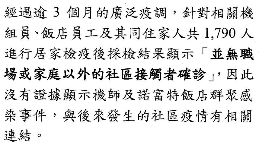 行政院長蘇貞昌今補提國籍航空機組員3+11決策過程專案補充報告,報告中指出,沒有...