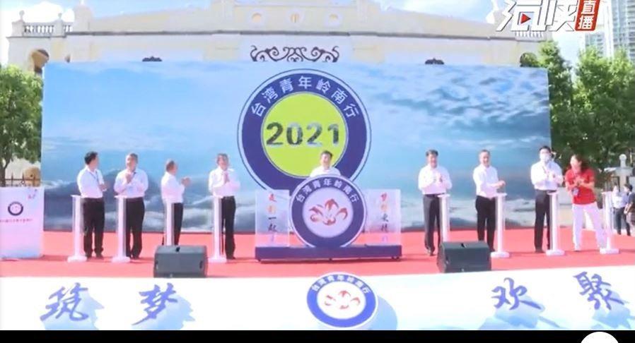 第八屆台灣青年嶺南行24日在廣州啟動。海峽直播截圖