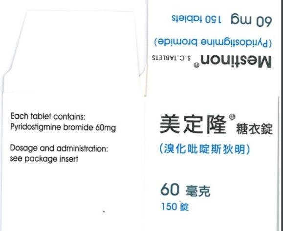 美定隆糖衣錠60公絲(溴化 啶斯狄明)正確的包裝外盒。圖/食藥署提供