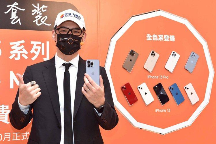 台灣大哥大總經理林之晨宣布iPhone 13系列正式開賣。圖/台灣大哥大提供