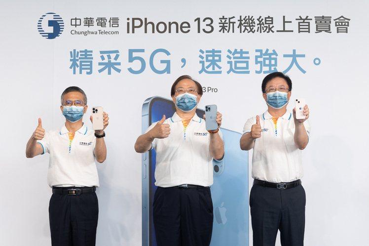 中華電信今天(9月24日)舉辦「iPhone 13新機線上首賣會」,中華電信董事...