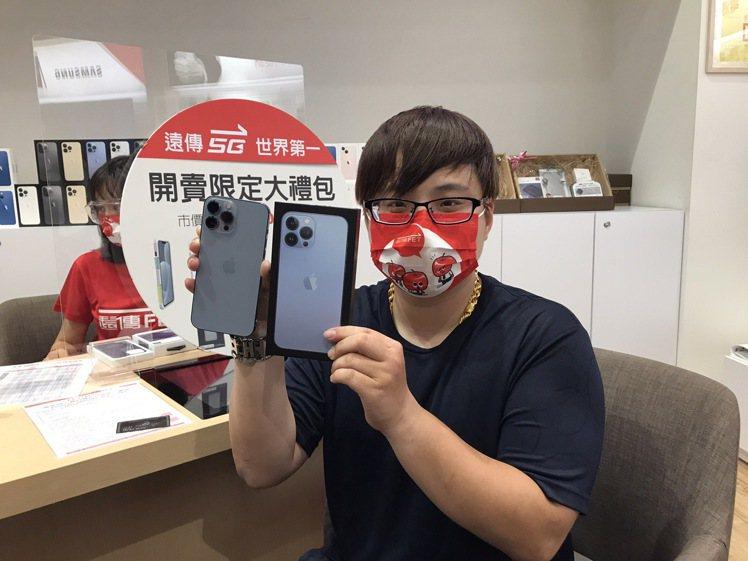 遠傳電信iPhone 13首賣活動頭香劉先生排隊15小時,入手iPhone 13...