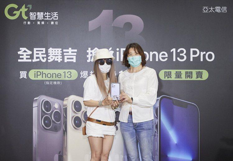 亞太電信行銷中心副總經理鄧美慧(圖右)頒贈頭香果粉神小姐iPhone 13 Pr...