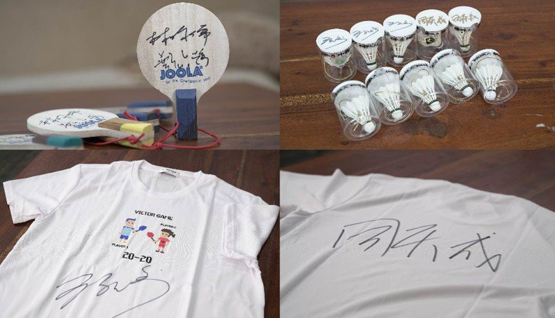 奧運國手鄭怡靜、林昀儒、周天成、王子維等人,以親筆簽名物品義賣,支持家庭照顧者。合庫人壽/提供