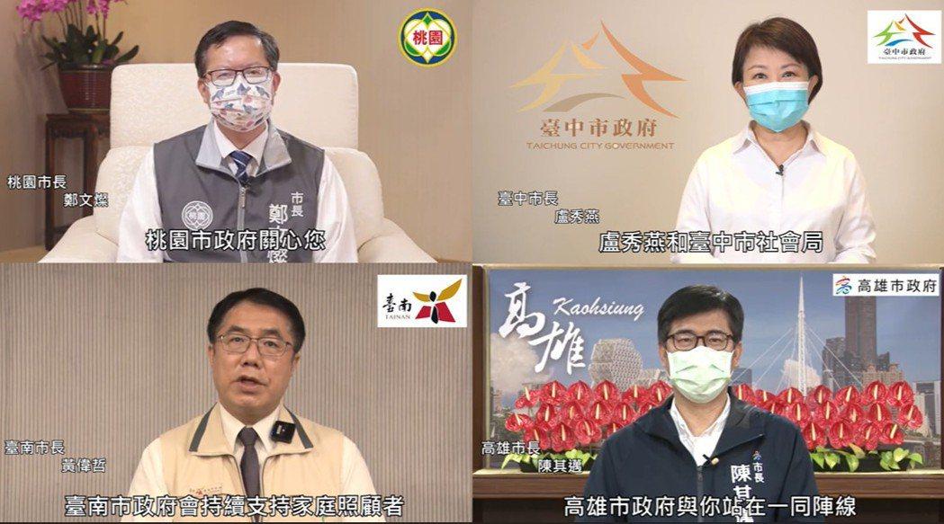 桃園市長鄭文燦(左上)、台中市長盧秀燕(右上)、台南市長黃偉哲(左下)、高雄市長...