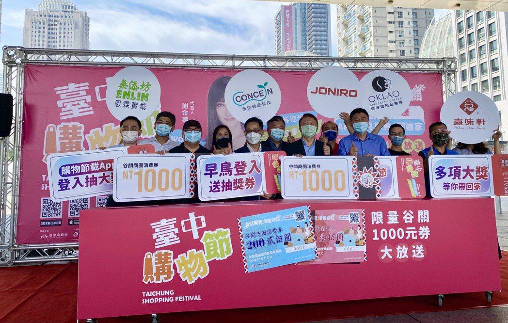 台中市經濟發展局舉辦台中購物節App早鳥活動,提前為購物節暖身。記者宋健生/攝影