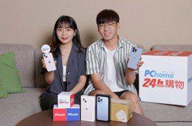 iPhone 13系列網購買氣更旺!PChome 24h購物現貨首賣3分鐘業績破億