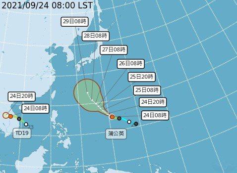 今天上午8時,電母颱風已經降為熱帶性低氣壓。圖/氣象局提供