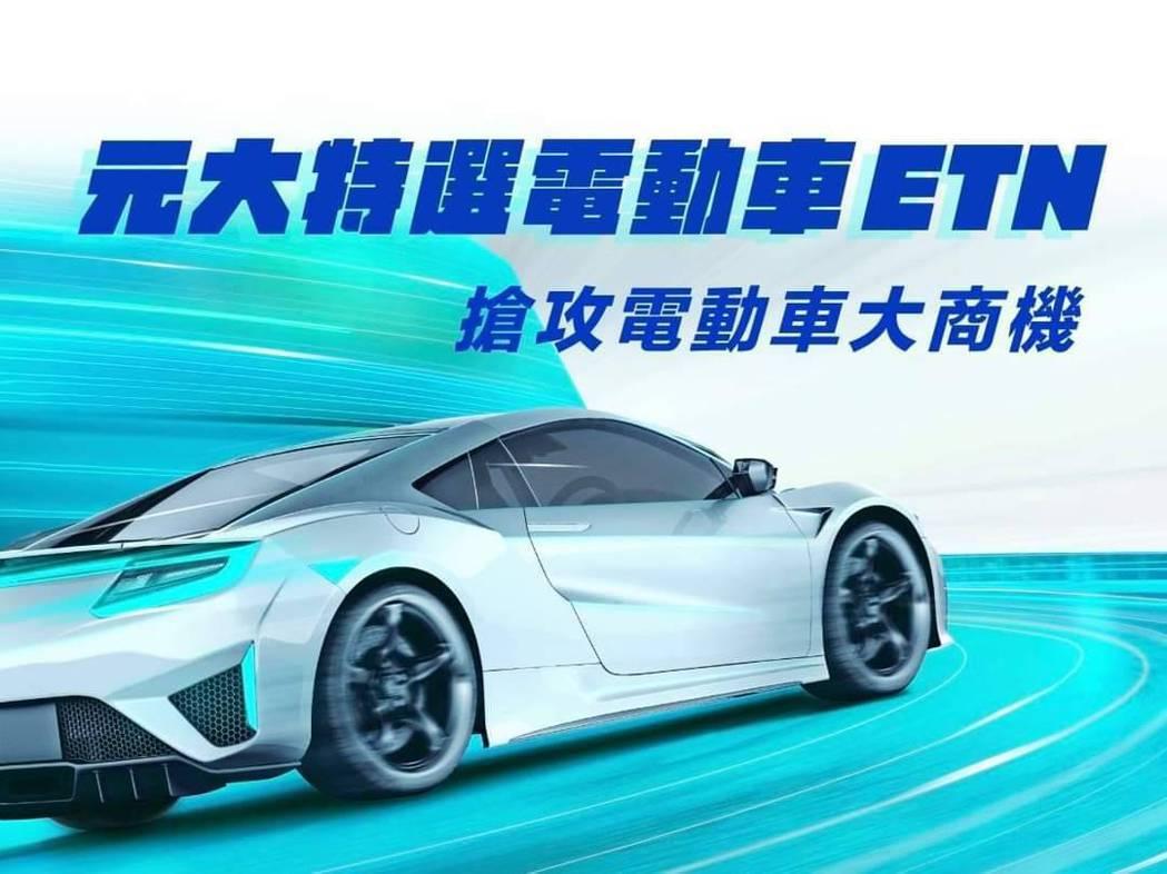元大特選電動車N 即將於9月27日上市,搶攻小資理財市場。圖/元大證券提供