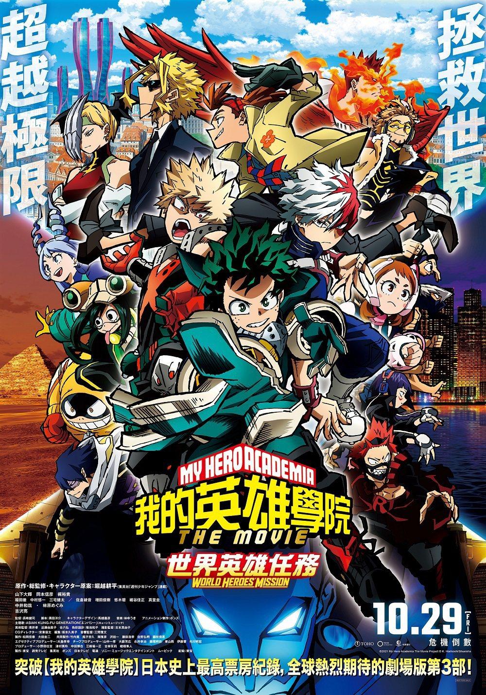 《我的英雄學院劇場版:世界英雄任務》發布中文版海報。羚邦提供
