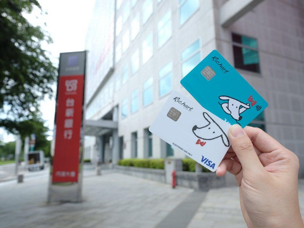 台新Richart數位銀行因應開學季到來,推出新戶加碼活動。圖/台新銀行提供