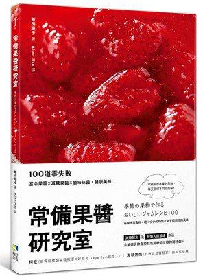 常備果醬研究室 圖/出版社提供