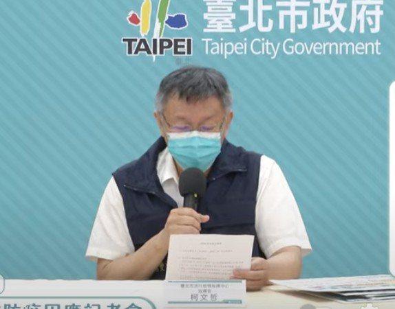 台北市長柯文哲下午舉行防疫記者會。圖/取自市府網站
