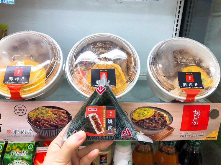 胡同特製燒烤醬製成的燒肉包進三角飯糰,快速解決一餐也能有銷魂滋味,售價35元。圖...