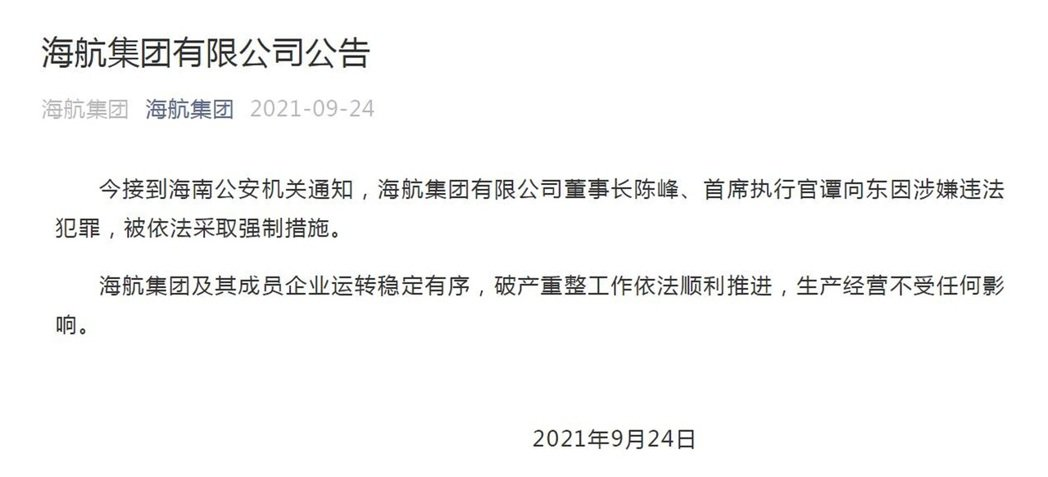 海航集團官方發布公告,接到海南公安機關通知,海航集團董事長陳峰、首席執行官譚向東...