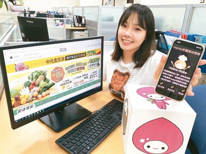 生鮮宅經濟爆發,推升momo站內生鮮買氣,至今年8月底銷售已較去年同期成長逾一倍。(本報系資料庫)