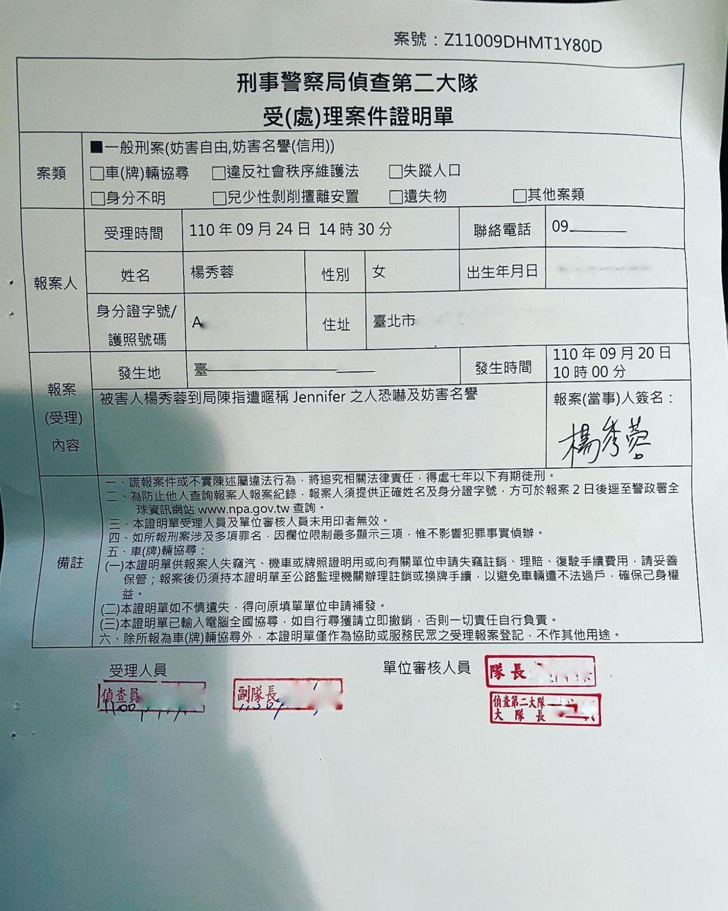 楊秀蓉遭網友利用詐騙。 圖/擷自楊秀蓉IG