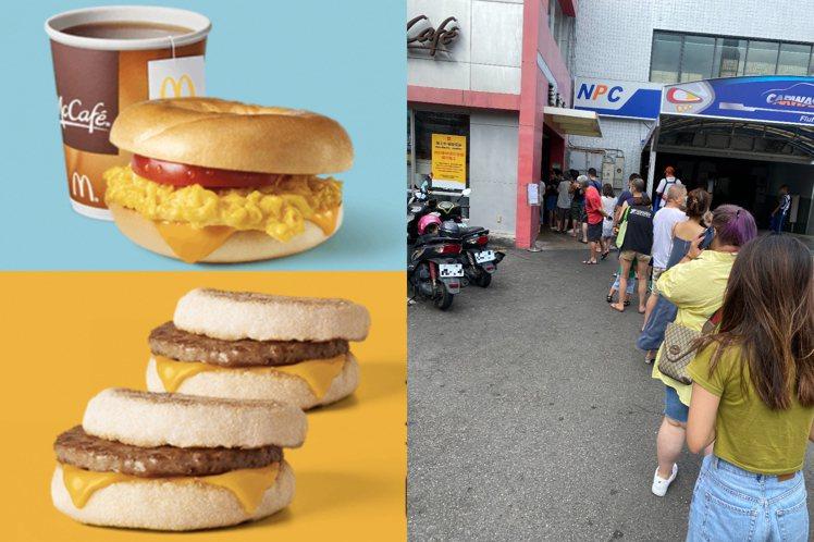 圖/麥當勞提供、讀者提供