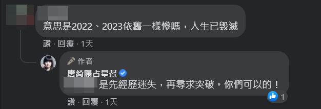 唐綺陽提到未來2年星象依舊不是吃素的。 圖/擷自唐綺陽臉書