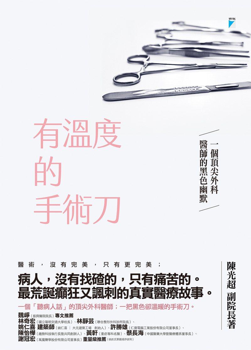 書名:《有溫度的手術刀:一個頂尖外科醫師的黑色幽默》 作者: 陳光超 出版社:寶瓶文化出版 出版時間:2021年9月23日