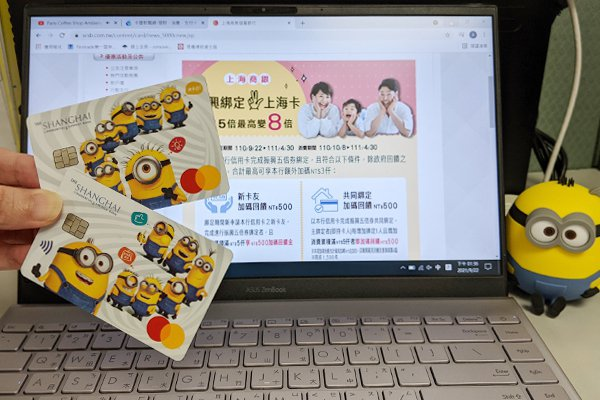 上海商銀加入五倍券加碼優惠行列。上海商銀/提供