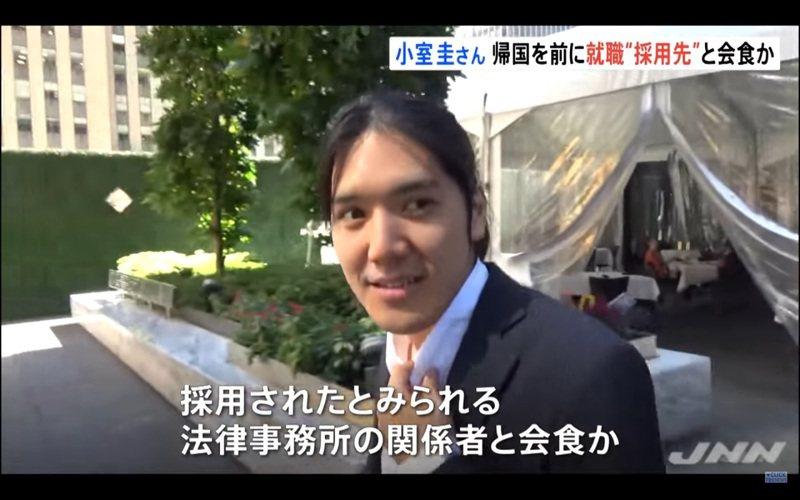 日媒在美國紐約直擊將跟日本皇室真子公主結婚的小室圭,髮型不像過去的短髮,不僅留長還綁馬尾。圖/截自TBS NEWS YouTube