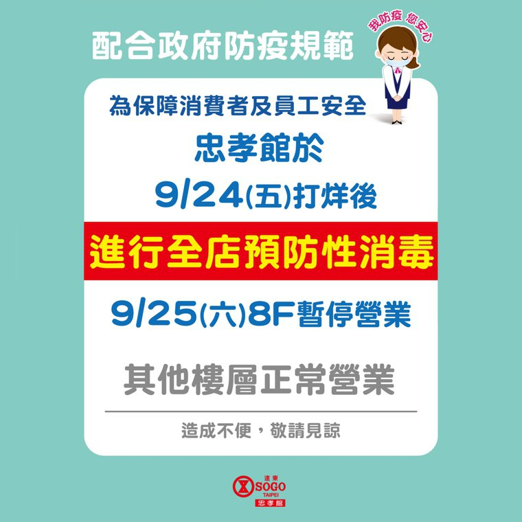遠東SOGO百貨忠孝館今上午8點在粉絲團公告,因有確診者足跡,9月25日8樓家用...