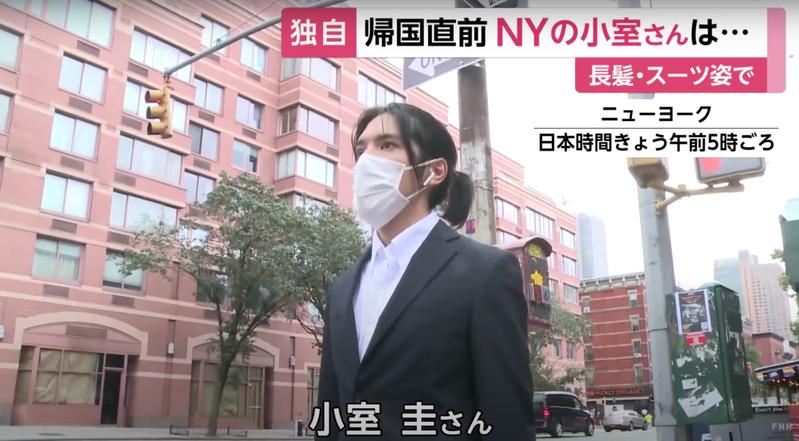 日本真子公主未婚夫小室圭在紐約未接受日媒的採訪,但短馬尾造型惹議。圖/取自FNN PRIME ONLINE