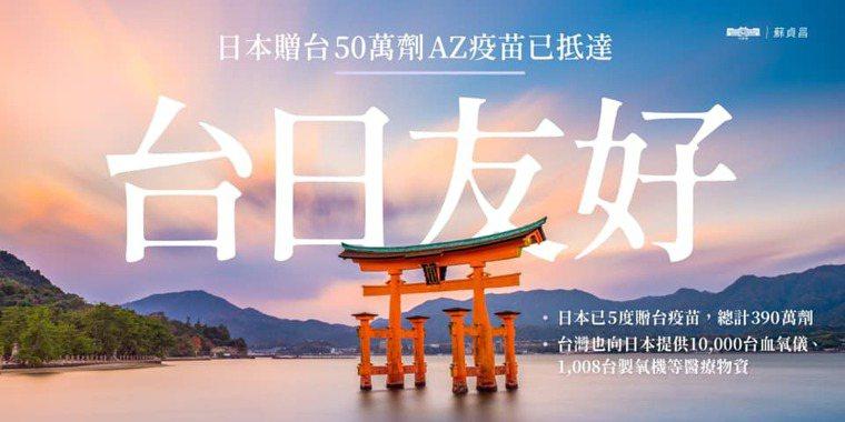 蘇貞昌發文寫下「台日友好!」圖/取自蘇貞昌臉書